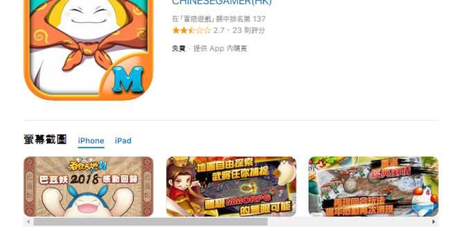 TS Online Ba Đậu Yêu Mobile trên iOS